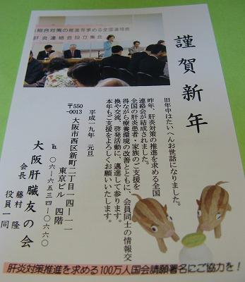 友の会 年賀状2007