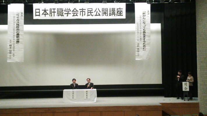 和歌山での肝臓学会公開講座