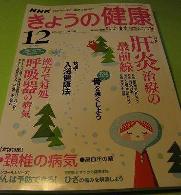 NHKきょうの健康 12月号