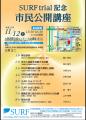11/12 SURF trial  公開講座ポスター