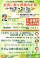 奈良 ウイルス肝炎研究財団公開講座