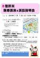 3/3B型肝炎医療講演・特措法説明会