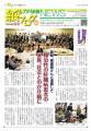 フジイ企画社誌新年号1頁