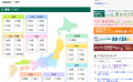 読売新聞サイト画面