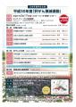 3/17近畿大学医学部 肝がん撲滅運動効果以降ザ