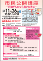 11/11/26 近江八幡での講演会