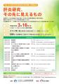 AMED肝炎克服研究事業公開報告会