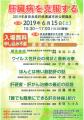 奈良 肝がん撲滅運動公開講座案内チラシ