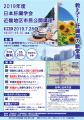 世界肝炎デー2019年度 日本肝臓学会 近畿地区市民公開講座