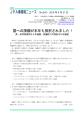 JPA事務局ニュース242号