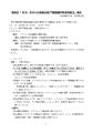 7/7神戸市難病連 医療講演会報告1