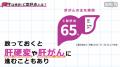 世界肝炎デー newsTV