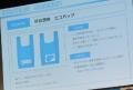 徳島大学病院啓発グッズ:エコバッグ