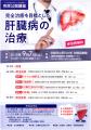 9/7日本肝臓学会肝がん撲滅運動公開講座 京都1
