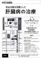 9/7肝がん撲滅運動公開講座 京都2