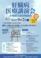 8/07大和郡山医療講演会チラシ