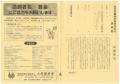 大阪難病連 大阪府議会請願署名用紙