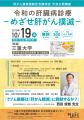三重県肝がん撲滅運動公開講座チラシ