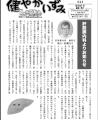 和泉市立総合医療センター「健やかいずみ」