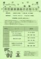 兵庫医科大学附属病院 市民公開講座チラシ