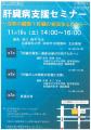 公開講座 肝臓病支援セミナー11/16
