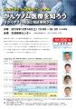 みんなで学ぶ がん医療セミナーin大阪チラシ表