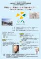 兵庫県立粒子線医療センター 公開講座チラシ表