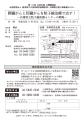 兵庫県立粒子線医療センター 公開講座チラシ裏