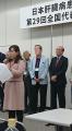 11/03日肝協第29回代表者会議・全体集会アピール文提案