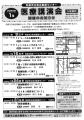 和泉市立総合医療センター公開講座チラシ2020/01月