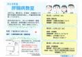 大阪医療センター肝臓病教室 2019年度後期チラシ