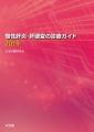 慢性肝炎・肝硬変の診療ガイド2019