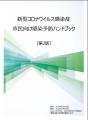 新型コロナウイルス感染症 ~家庭向け感染予防ハンドブック第2版