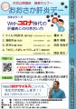 8/1~ おおさか肝炎デー2020web講座