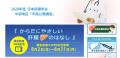 日本肝臓学会世界肝炎デー市民公開講座