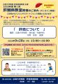 9/28 広島大学病院 web肝臓病教室
