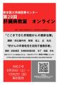 東京医科大学茨木医療センターオンライン肝臓病教室