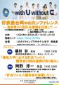 鳥取大学 web講座