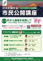 信州大学 肝がん撲滅運動公開web講座