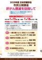 日本肝臓学会肝がん撲滅運動2020 web講座