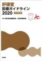 肝硬変診療ガイドライン2020