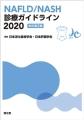 NAFLD/NASH 診療ガイドライン2020