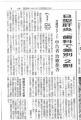 毎日新聞 12月29日付1面