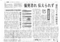 毎日新聞12月29日付 3面