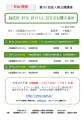 2/17~ 大阪成人病予防協会 第90回成人病公開講座「肝がん」