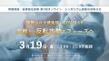 関西健康・医療創生会議第3回オンライン・シンポジウム