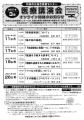 和泉 3月に実施する医療講演会一覧