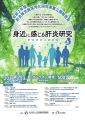 3/13肝炎等克服実用化研究事業 公開報告会
