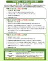 肝がん重度肝硬変治療研究促進事業チラシ3