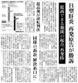 21/04/26最高裁判決記事 朝日